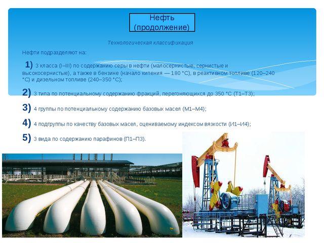 Технологическая классификация Нефти подразделяют на: 1) 3 класса (I–III) по с...