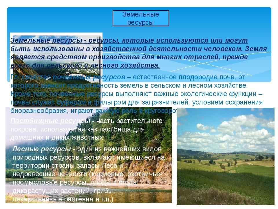 Земельные ресурсы Земельные ресурсы - ресурсы, которые используются или могут...