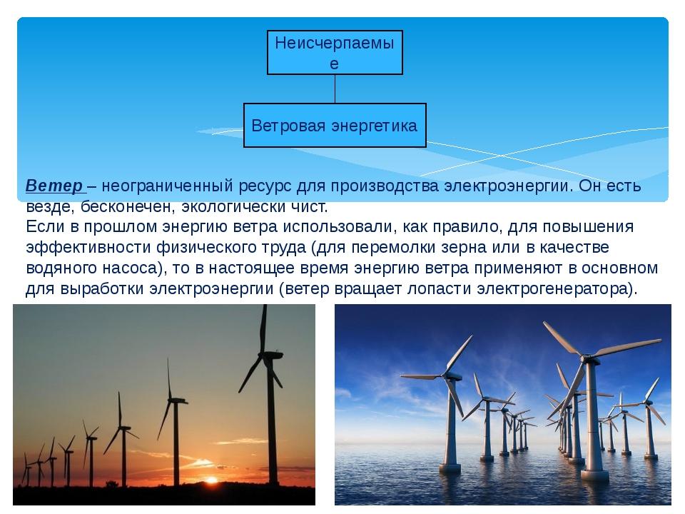 Неисчерпаемые Ветровая энергетика Ветер – неограниченный ресурс для производс...