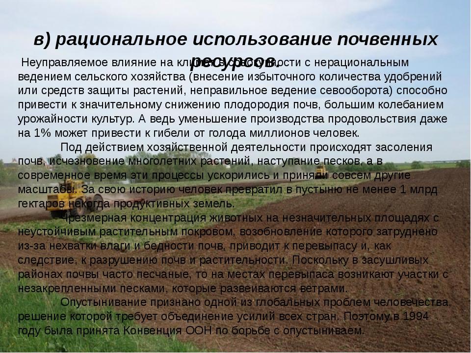 в) рациональное использование почвенных ресурсов. Неуправляемое влияние на кл...