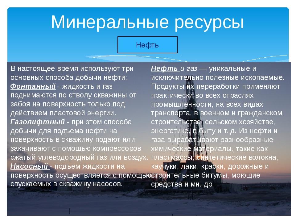 Минеральные ресурсы Нефть В настоящее время используют три основных способа д...