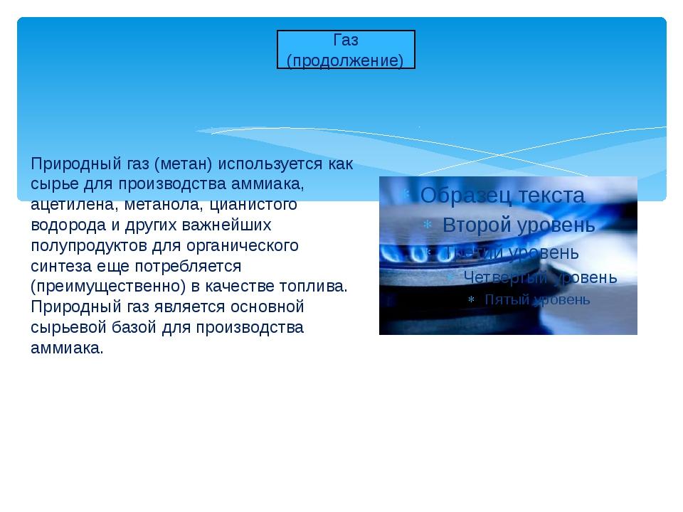 Газ (продолжение) Природный газ (метан) используется как сырье для производст...