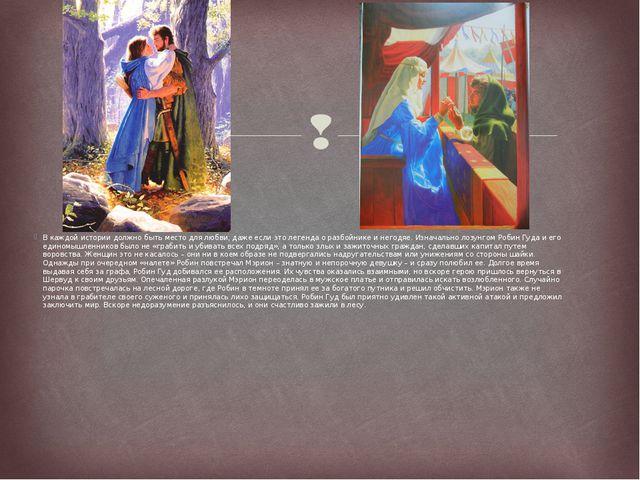 В каждой истории должно быть место для любви, даже если это легенда о разбойн...