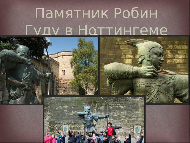 Памятник Робин Гуду в Ноттингеме 