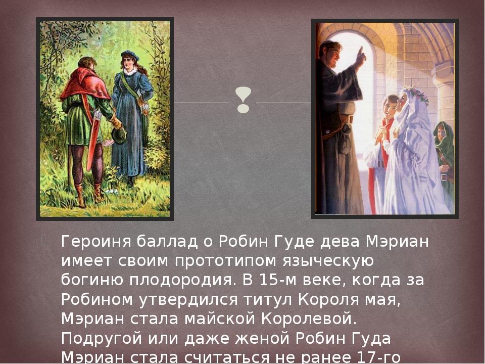 Героиня баллад о Робин Гуде дева Мэриан имеет своим прототипом языческую боги...