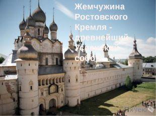 Жемчужина Ростовского Кремля - древнейший Успенский собор.