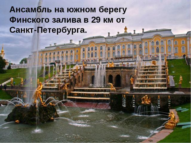 Ансамбль на южном берегу Финского залива в 29 км от Санкт-Петербурга.