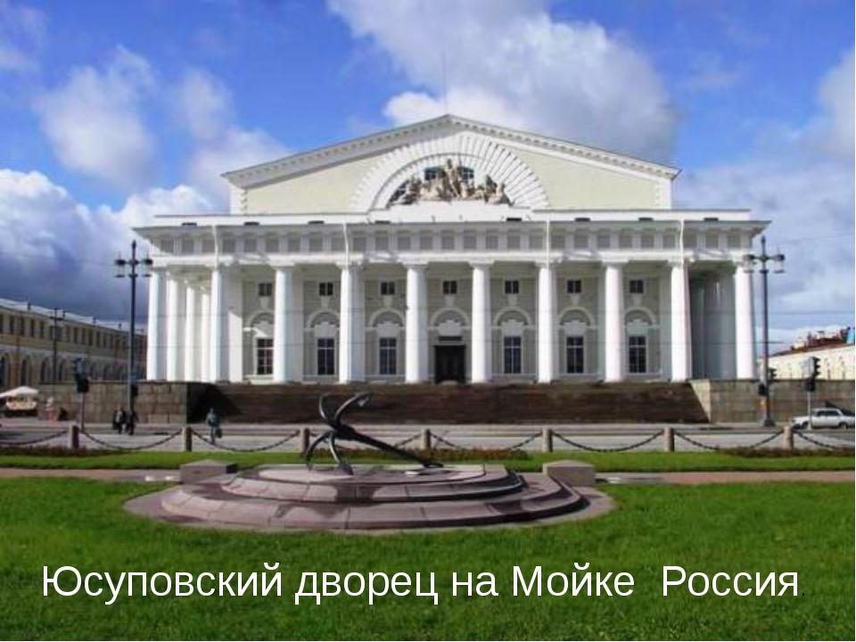 Юсуповский дворец на Мойке Россия.