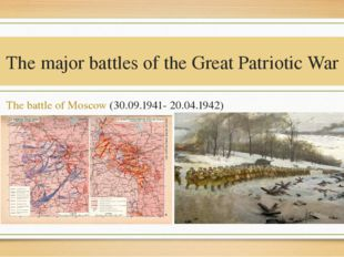 The major battles of the Great Patriotic War The battle of Moscow (30.09.1941