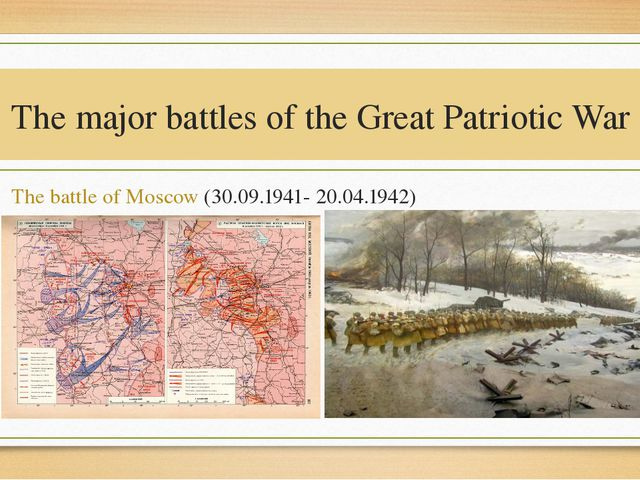 The major battles of the Great Patriotic War The battle of Moscow (30.09.1941...