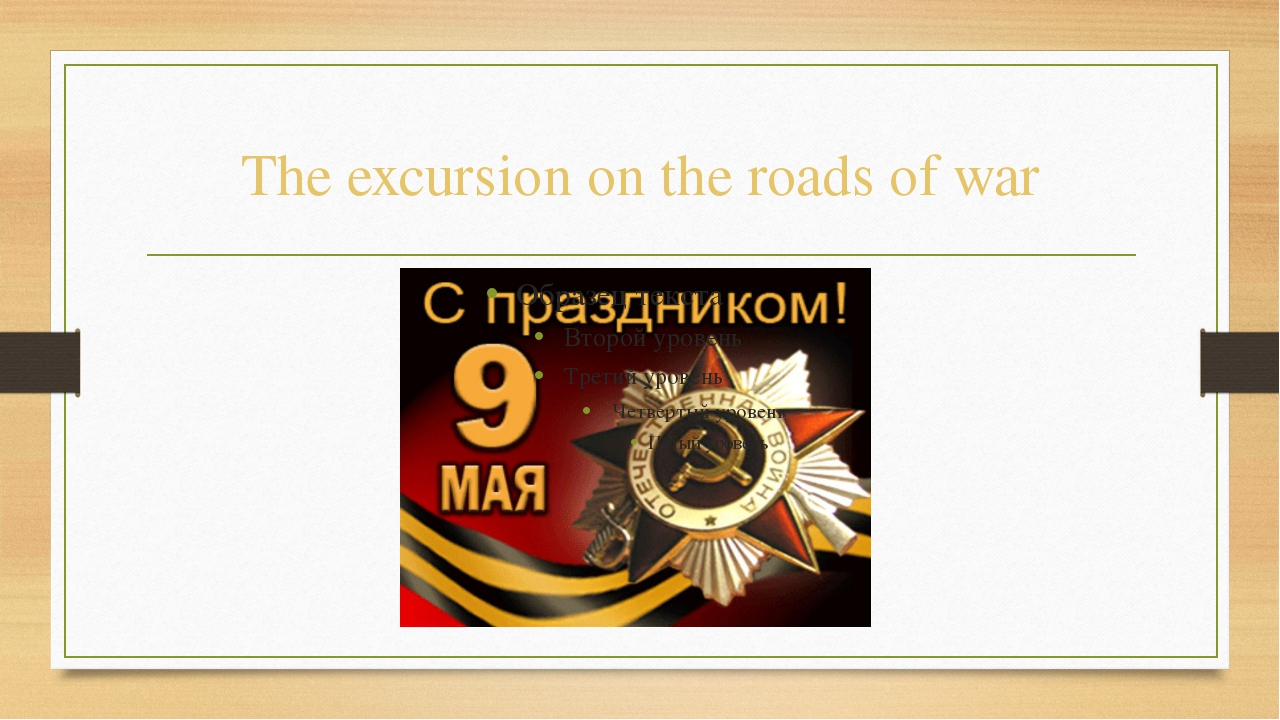 The excursion on the roads of war