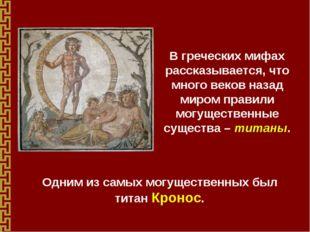 В греческих мифах рассказывается, что много веков назад миром правили могущес
