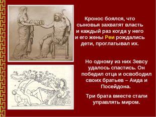 Кронос боялся, что сыновья захватят власть и каждый раз когда у него и его же