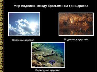 Мир поделен между братьями на три царства Небесное царство Подводное царство