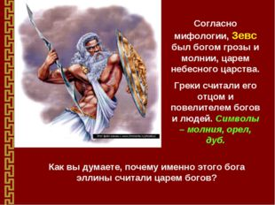 Согласно мифологии, Зевс был богом грозы и молнии, царем небесного царства. Г