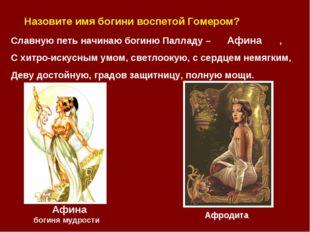Славную петь начинаю богиню Палладу – , С хитро-искусным умом, светлоокую, с