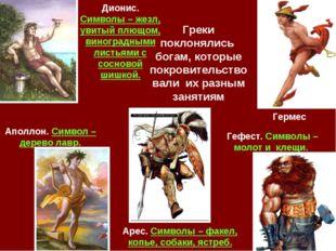 Греки поклонялись богам, которые покровительствовали их разным занятиям Диони