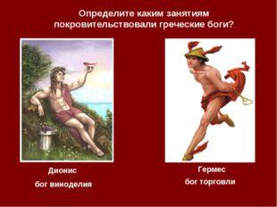 Определите каким занятиям покровительствовали греческие боги? Дионис Гермес б