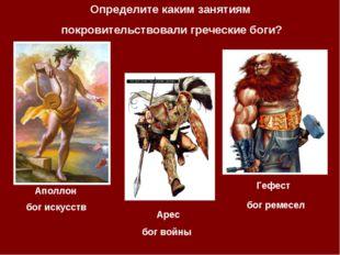 бог войны бог искусств Аполлон Арес Гефест Определите каким занятиям покровит