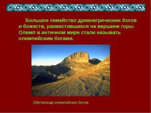 Обиталище олимпийских богов. Большое семейство древнегреческих богов и божест