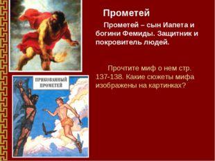 Прометей Прометей – сын Иапета и богини Фемиды. Защитник и покровитель людей.