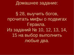 Домашнее задание: § 28, выучить богов, прочитать мифы о подвигах Геракла. Из