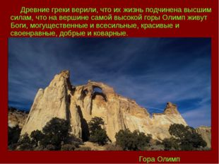 Древние греки верили, что их жизнь подчинена высшим силам, что на вершине са