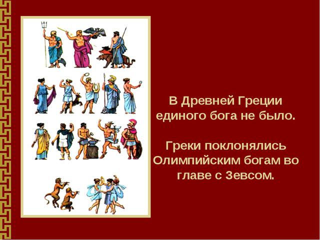 В Древней Греции единого бога не было. Греки поклонялись Олимпийским богам во...