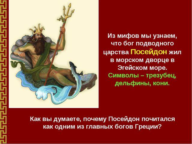 Из мифов мы узнаем, что бог подводного царства Посейдон жил в морском дворце...