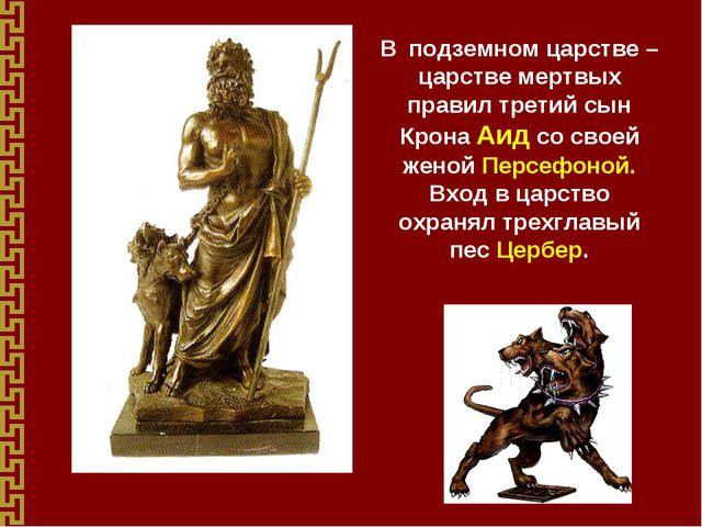 В подземном царстве – царстве мертвых правил третий сын Крона Аид со своей же...