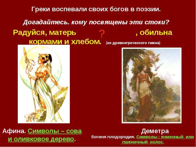 Греки воспевали своих богов в поэзии. Догадайтесь. кому посвящены эти стоки?...