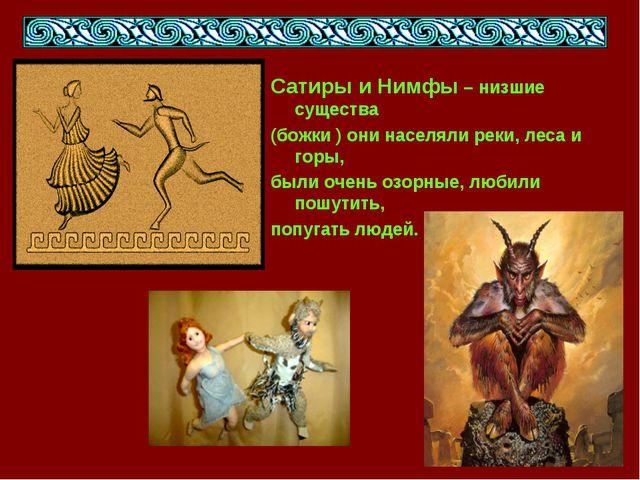 Сатиры и Нимфы – низшие существа (божки ) они населяли реки, леса и горы, был...