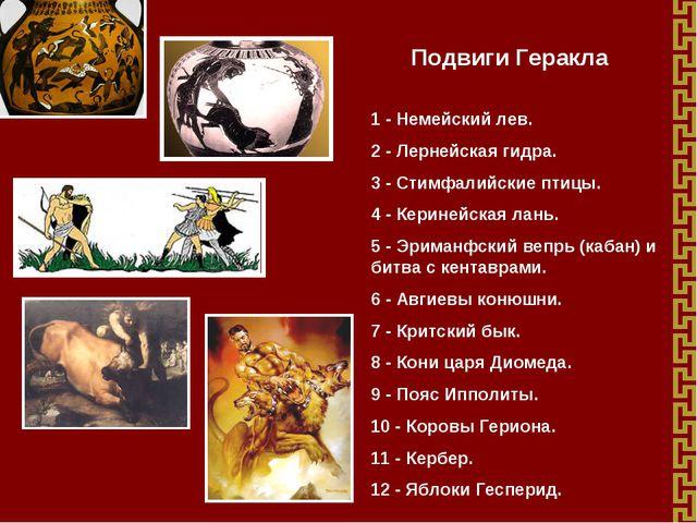 Подвиги Геракла 1- Немейский лев. 2- Лернейская гидра. 3- Стимфалийские пт...