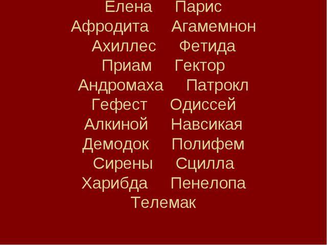 Елена Парис Афродита Агамемнон Ахиллес Фетида Приам Гектор Андромаха Патрокл...