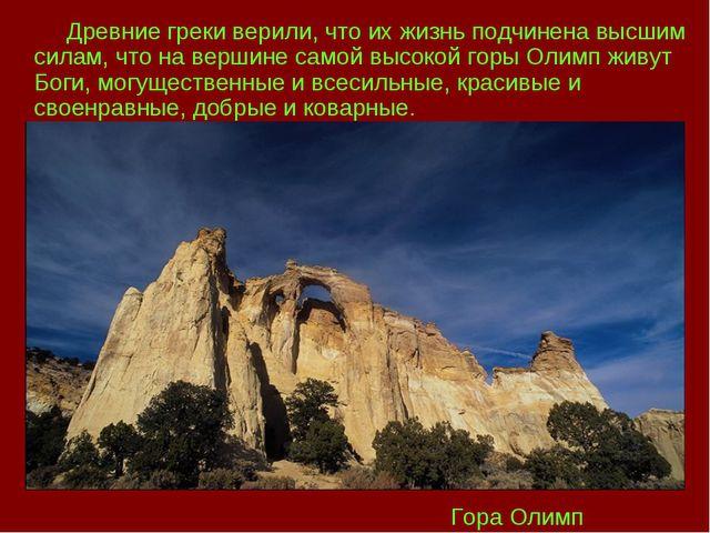 Древние греки верили, что их жизнь подчинена высшим силам, что на вершине са...
