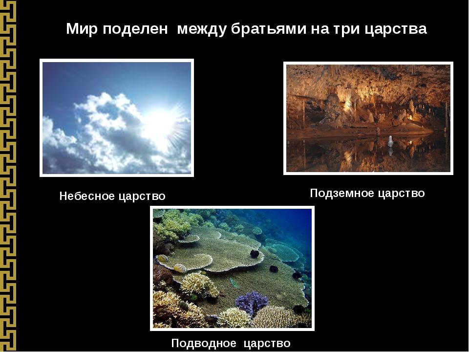 Мир поделен между братьями на три царства Небесное царство Подводное царство...