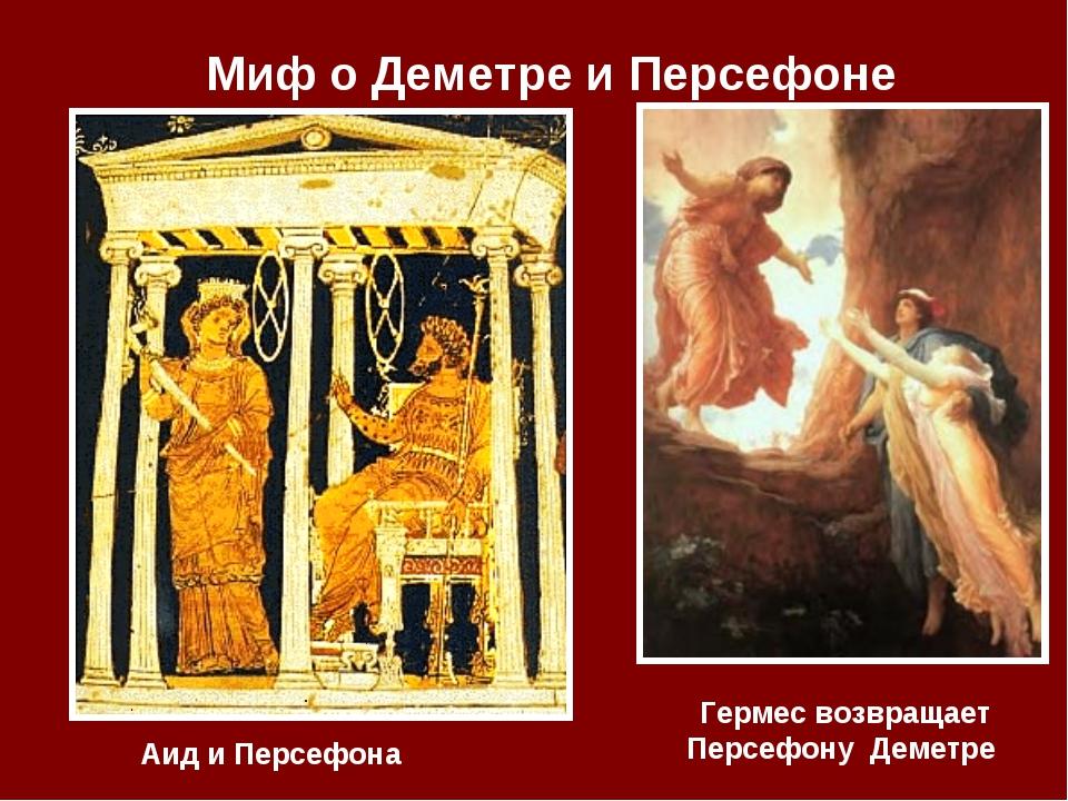 Миф о Деметре и Персефоне Аид и Персефона Гермес возвращает Персефону Деметре