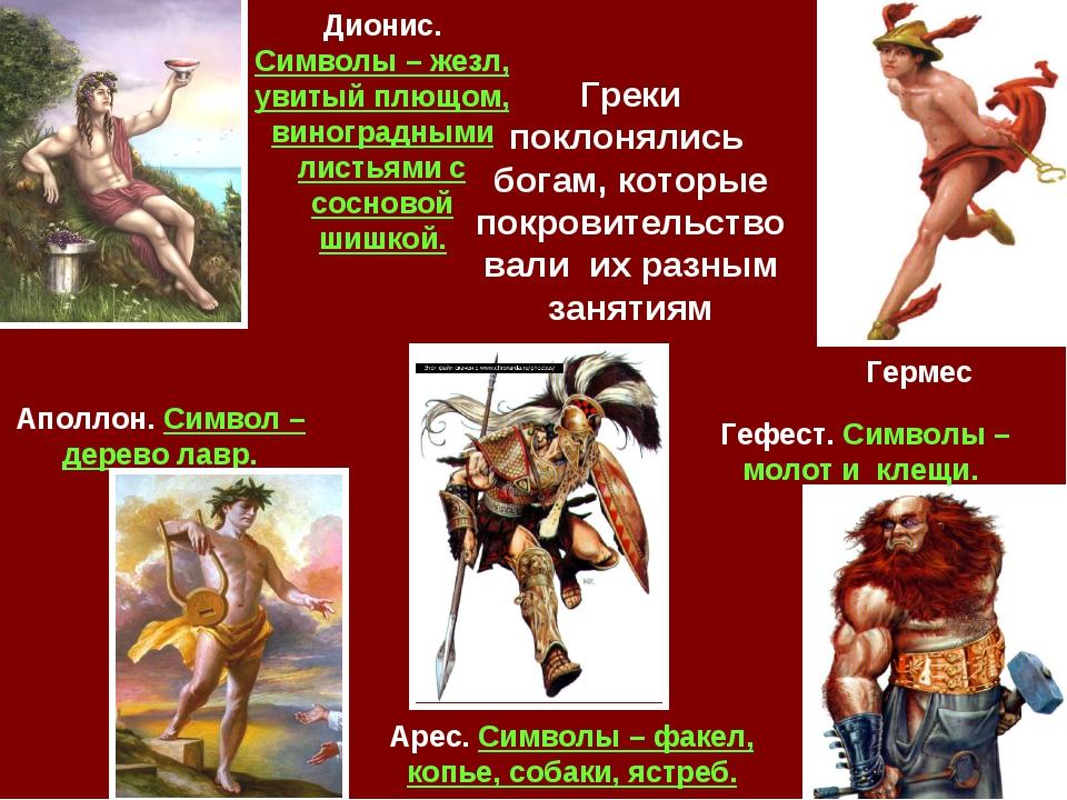 Греки поклонялись богам, которые покровительствовали их разным занятиям Диони...