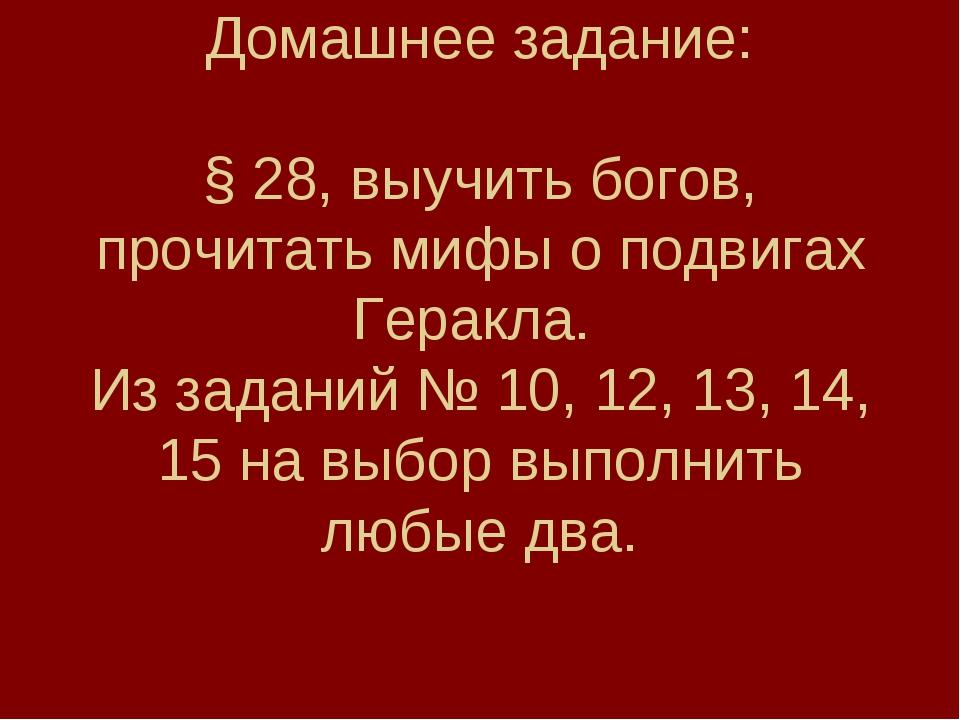 Домашнее задание: § 28, выучить богов, прочитать мифы о подвигах Геракла. Из...