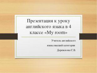 Презентация к уроку английского языка в 4 классе «My room» Учитель английског