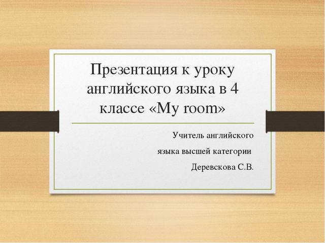 Презентация к уроку английского языка в 4 классе «My room» Учитель английског...