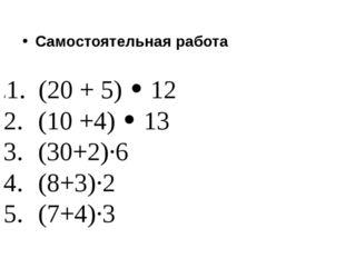 Самостоятельная работа 41. (20 + 5) • 12 (10 +4) • 13 (30+2)·6 (8+3)·2 (7+4)·3