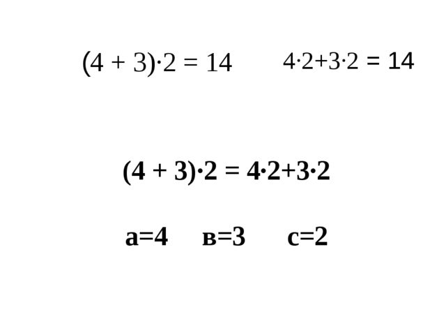 (4 + 3)∙2 = 14 4∙2+3∙2 = 14 (4 + 3)∙2 = 4∙2+3∙2 а=4 в=3 с=2