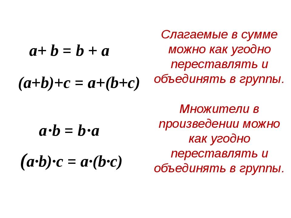 a+ b = b + a Слагаемые в сумме можно как угодно переставлять и объединять в г...