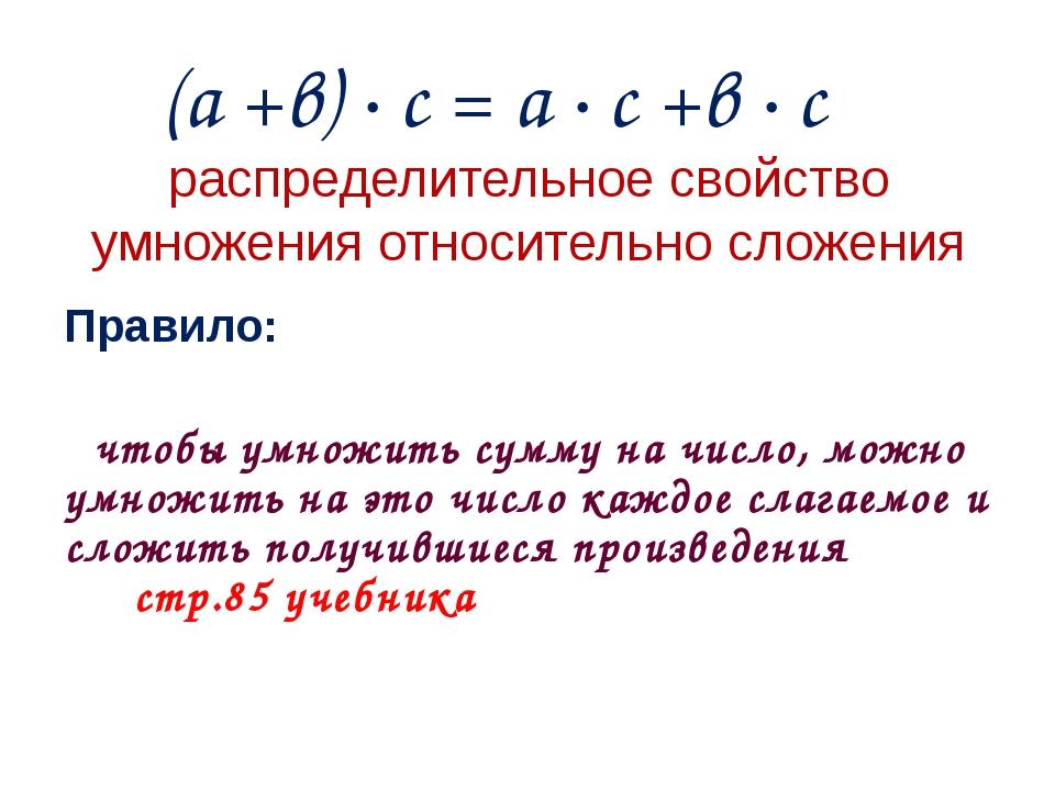 (а +в) ∙ с = а ∙ с +в ∙ с распределительное свойство умножения относительно с...