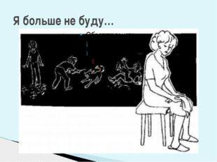 Я больше не буду…