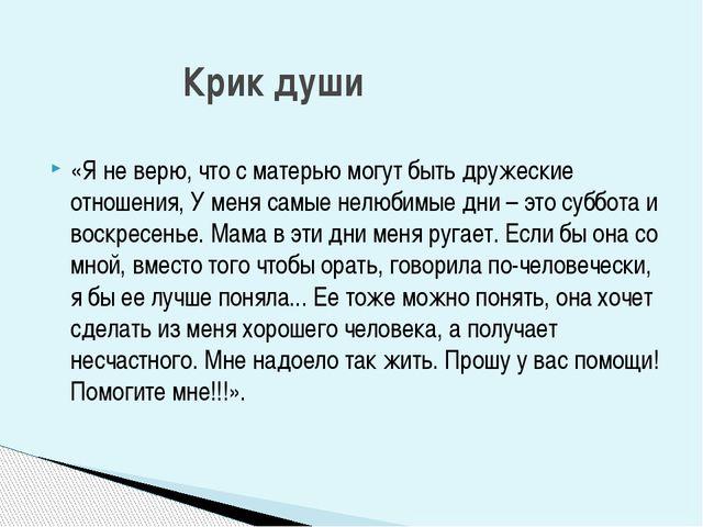 «Я не верю, что с матерью могут быть дружеские отношения, У меня самые нелюб...