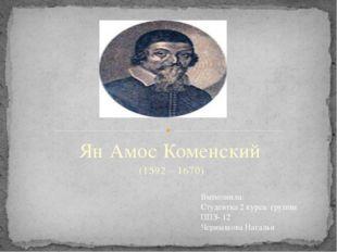 Ян Амос Коменский (1592—1670) Выполнила: Студентка 2 курса группы ППЗ- 12 Чер