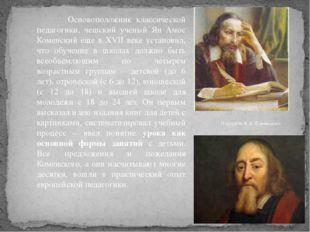 Основоположник классической педагогики, чешский ученый Ян Амос Коменский ещ