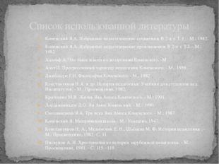 Коменский Я.А. Избранные педагогические сочинения. В 2-х т. Т. 1. - М.: 1982.